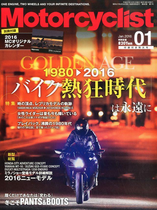 画像: 『モーターサイクリスト』1月号(2015年12月1日発売)