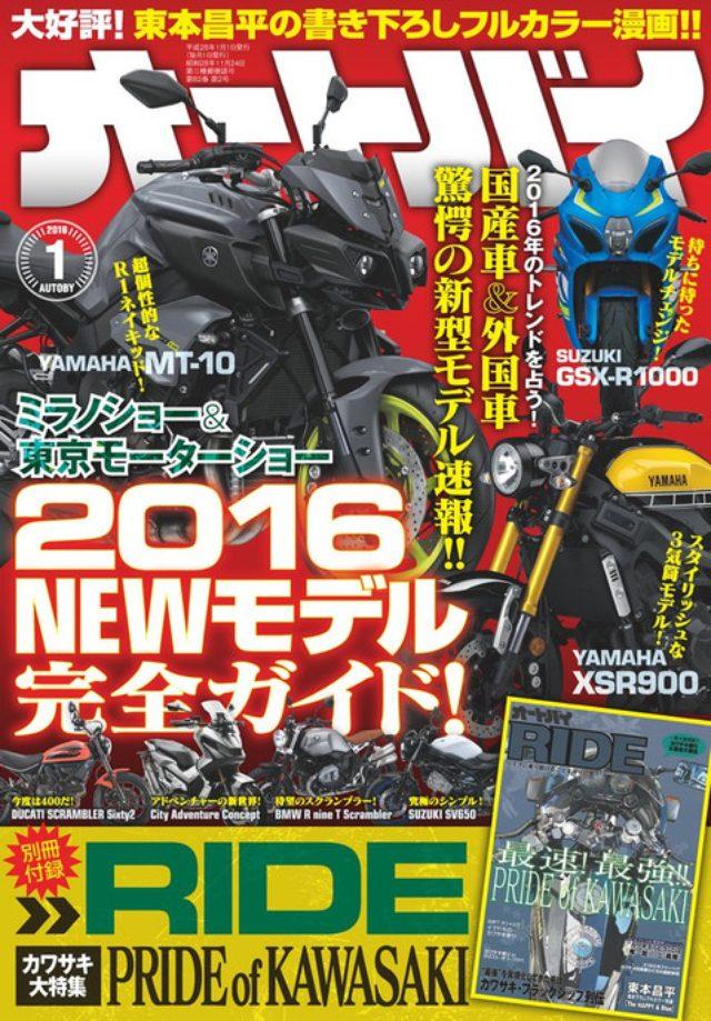 画像: 2016NEWモデル完全ガイド! オートバイ1月号発売です!