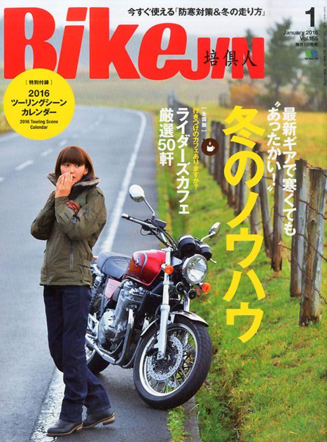 画像: 『培倶人(バイクジン)』 Vol.155 (2015年12月1日発売)