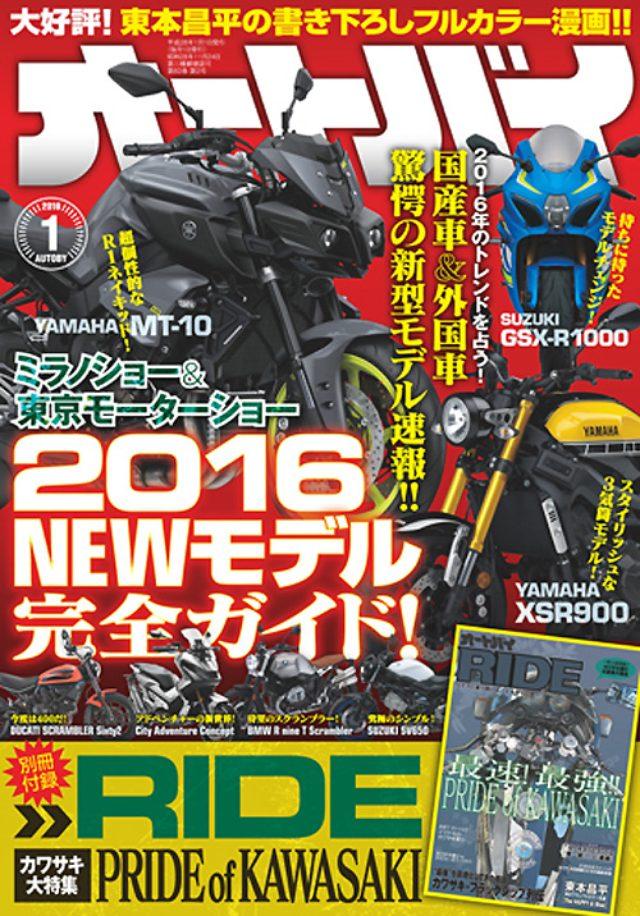 画像: 『オートバイ 1月号』(2015年12月1日発売)