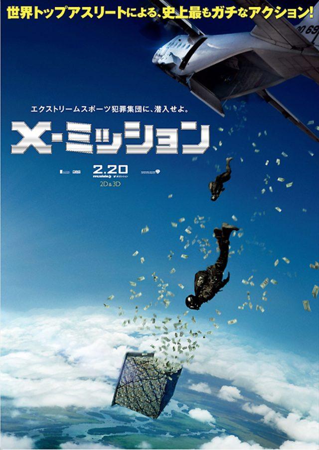 画像: ノーCGエクストリーム映画 『X-ミッション』2/20全国ロードショー