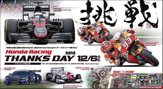 画像: 【ホンダ】Honda Racing THANKS DAY 2015開催