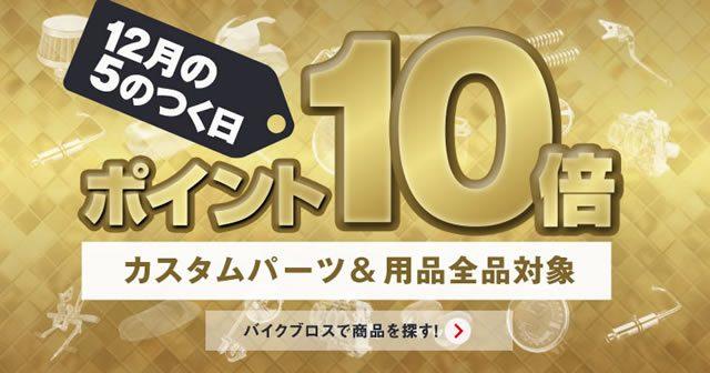 画像: 【バイクブロス通販】12月は5のつく日にポイント10倍!