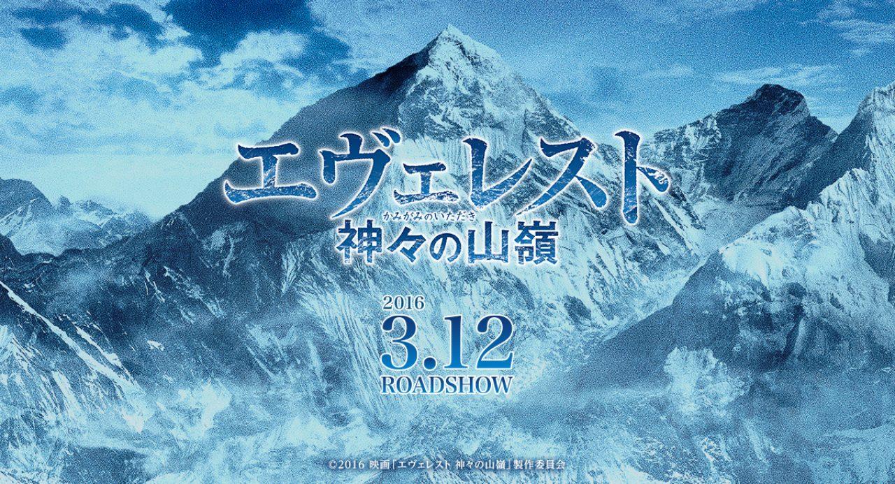画像: 映画『エヴェレスト 神々の山嶺』公式サイト 岡田准一主演。世界的大ベストセラー映画化!