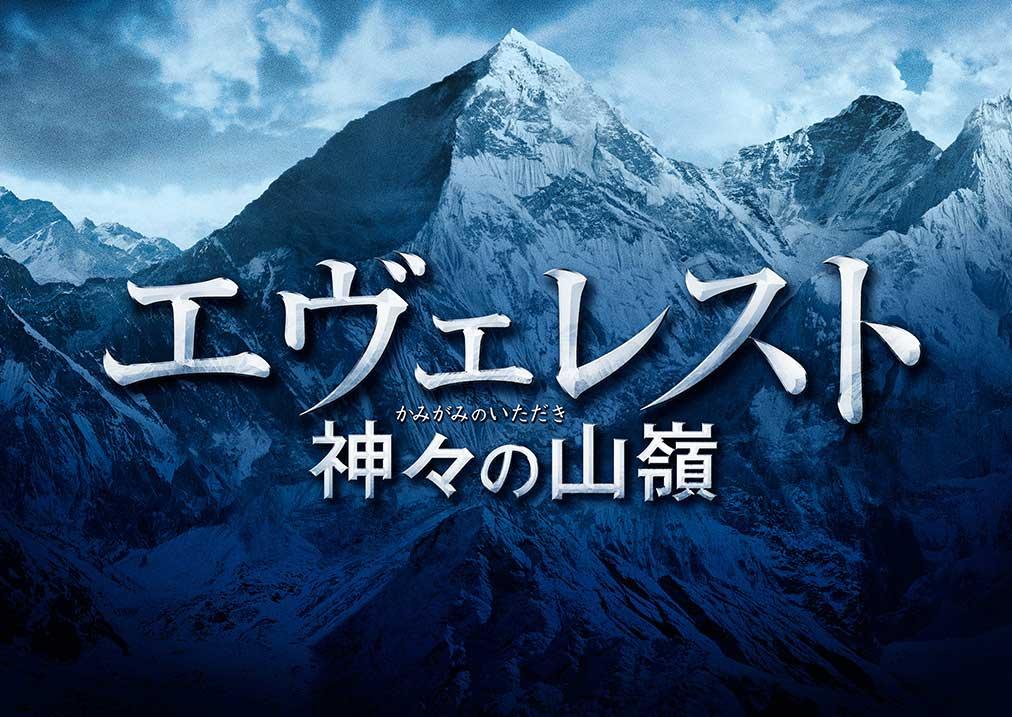 画像: 夢枕獏の世界的大ベストセラー「神々の山嶺」を完全映画化した映画『エヴェレスト神々の山嶺』が2016年3月12日(土)全国ロードショー!