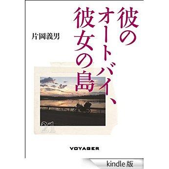 画像: Amazon.co.jp: 彼のオートバイ、彼女の島 電子書籍: 片岡義男: Kindleストア
