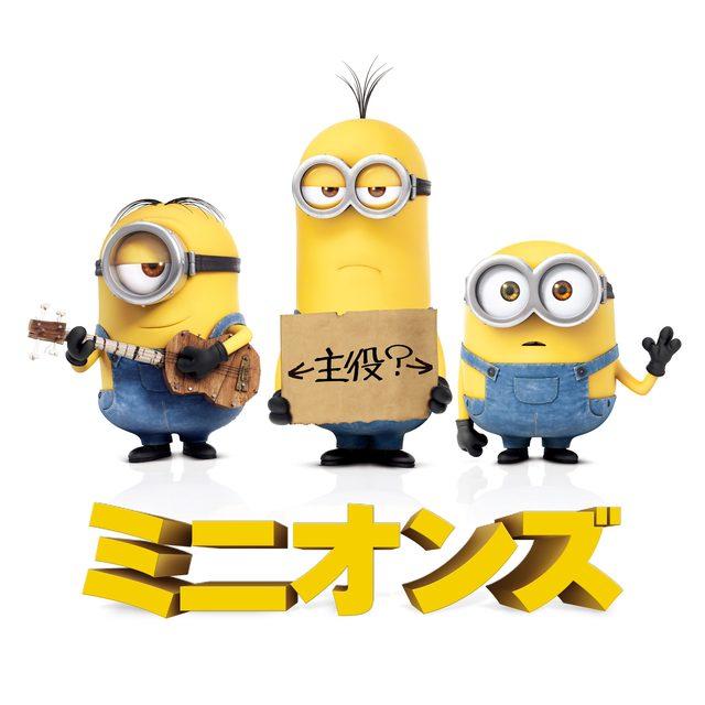 画像: 映画『ミニオンズ』 Blu-ray & DVD 12/2リリース!
