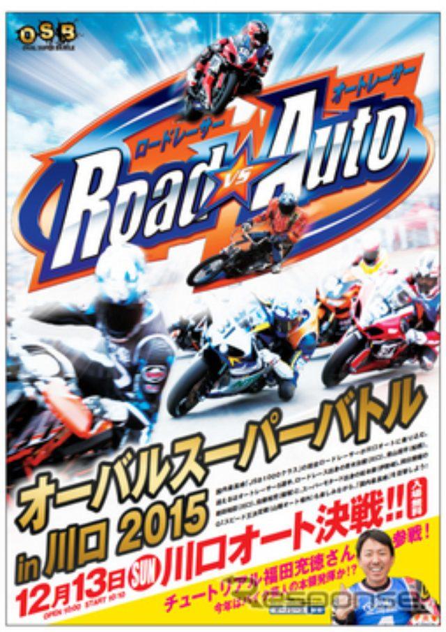 画像: ロード出身オートレーサーと現役全日本ライダーが対決...12月13日 川口オート