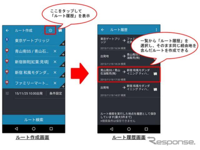 画像: ナビタイム、Android向けツーリングサポーターにルート履歴機能を追加