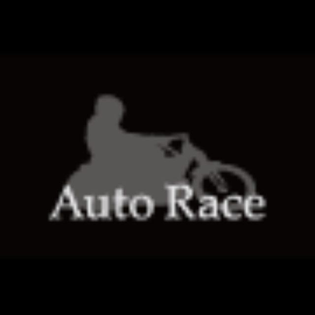 画像: オートレース