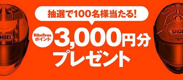 画像: 【バイクブロス通販】抽選で100名に3,000円分のポイントプレゼント