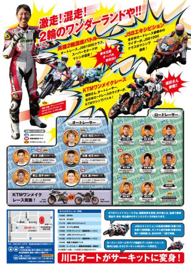 画像: 12月13日は川口オートで「オーバルスーパーバトル」!(福山理子)