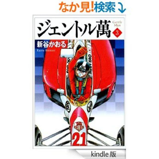画像: Amazon.co.jp: ジェントル萬 3<ジェントル萬> (コミックフラッパー) 電子書籍: 新谷 かおる: Kindleストア