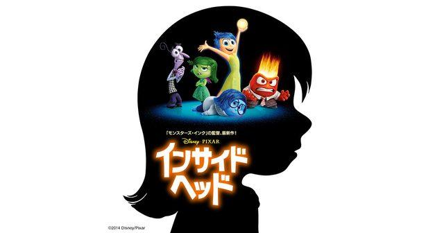 画像: インサイド・ヘッド 映画/ブルーレイ・デジタル配信 ディズニー Disney.jp  