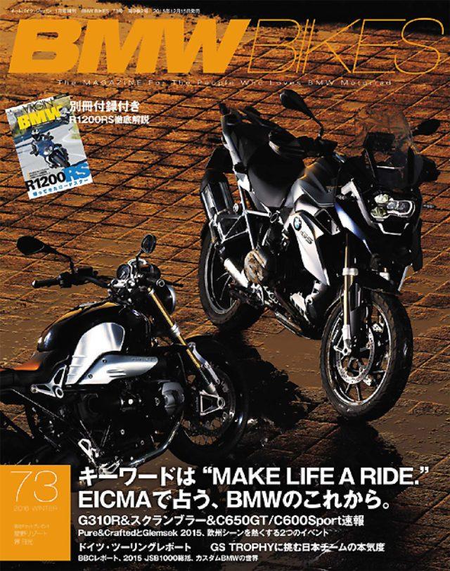 画像: 『BMW BIKES』Vol.73(2015年12月15日)