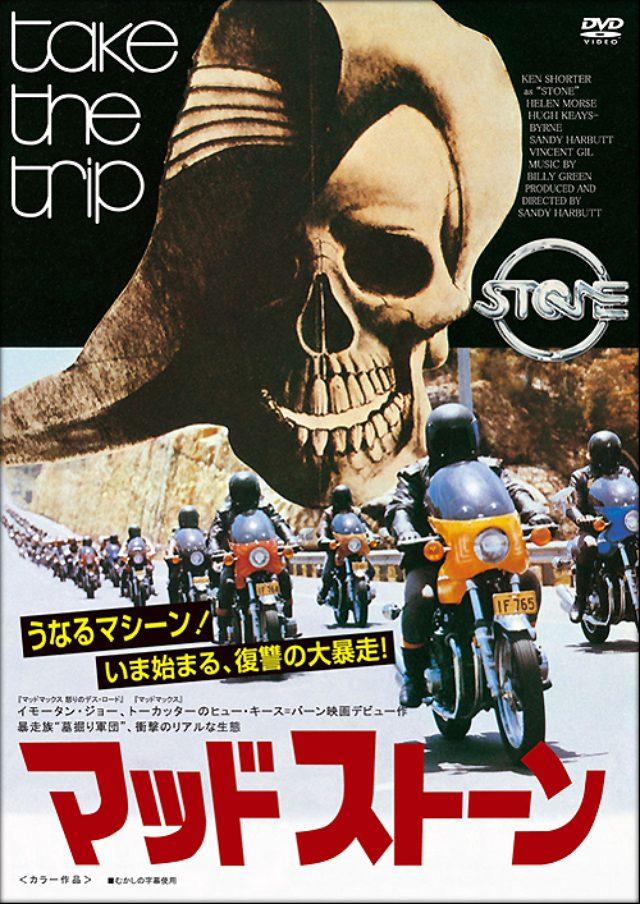 画像: DVD&ブルーレイ『マッドストーン』発売