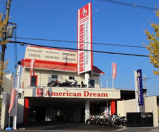 画像: アメリカンドリームが奈良県橿原市にリニューアルオープン