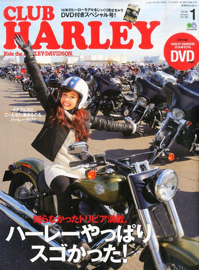 画像: 『CLUB HARLEY(クラブハーレー)』Vol.186(2015年12月14日発売)