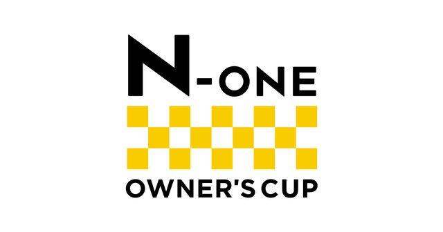 画像: N-ONE OWNER'S CUP