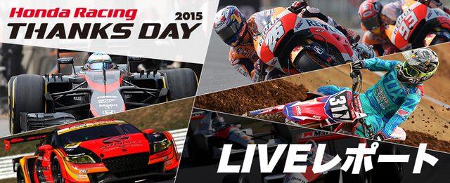 画像: Honda | Honda Racing THANKS DAY 2015 LIVEレポート