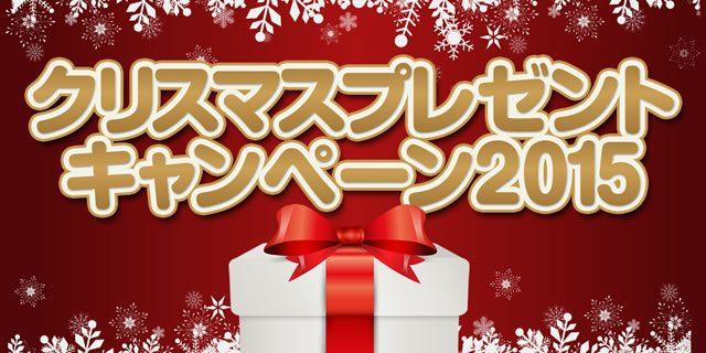 画像: 【バイクブロス】クリスマスプレゼントキャンペーン開催中