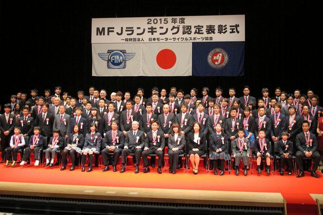 画像: 2015年度MFJランキング認定表彰式