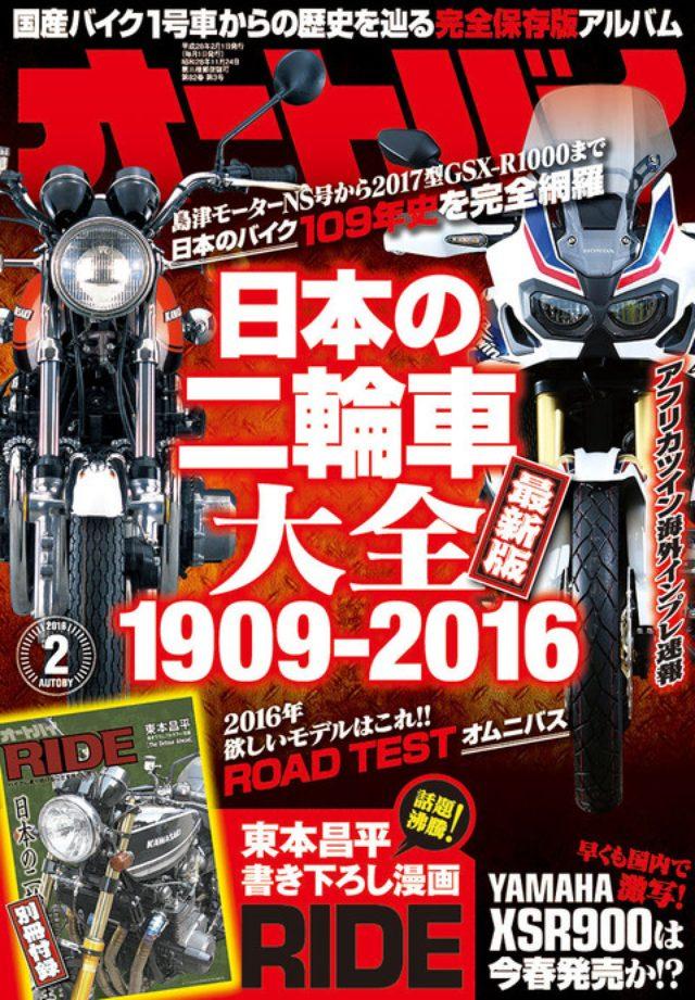 画像: 国産バイク1号車から、最新モデルまで収録! オートバイ2月号発売です!