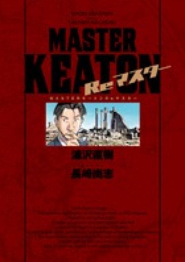 画像: MASTER KEATON Re マスター