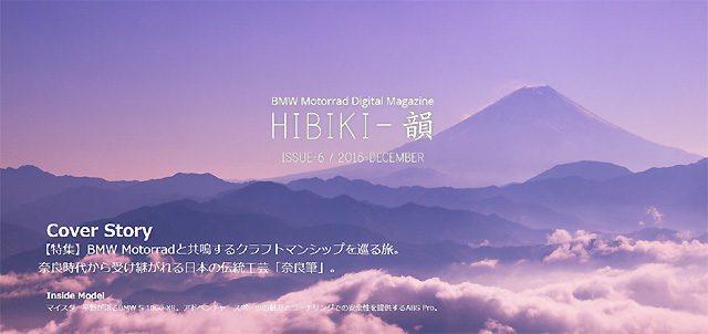 画像: 【BMW】デジタル・マガジン『HIBIKI-韻』第6弾発行