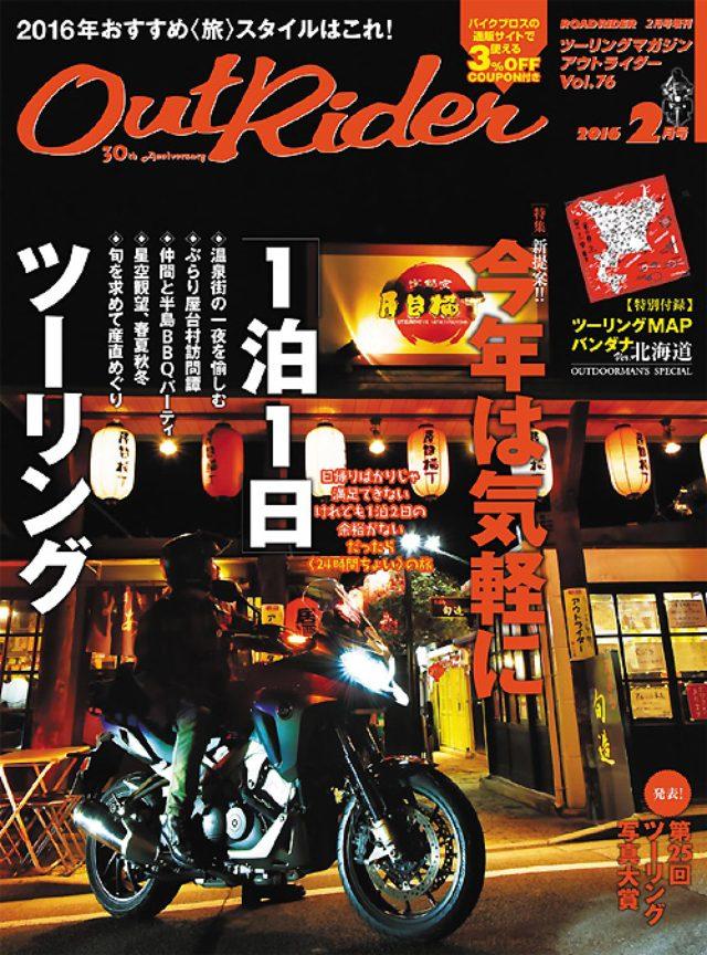 画像: 『Out Rider』Vol.76(2016年1月9日発売)