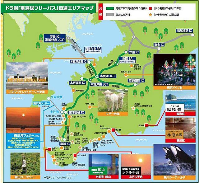 画像: NEXCO東日本がドラ割「南房総フリーパス」を実施