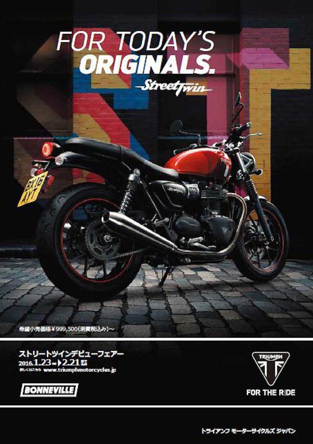 画像: 【トライアンフ】新型ストリートツインデビューフェア1/23開催