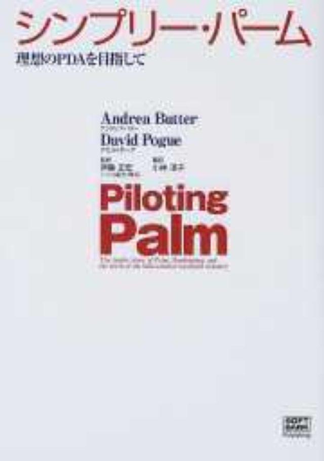 画像: シンプリー・パーム 理想のPDAを目指して