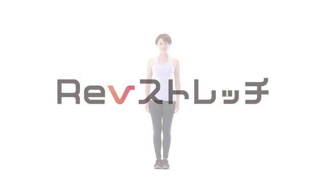 画像: Revストレッチ-(肩こり・腰痛 予防) www.youtube.com