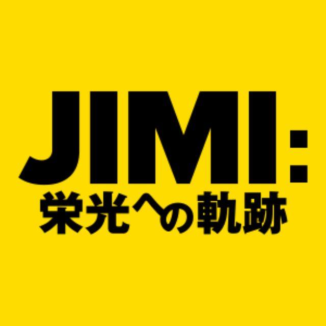 画像: 映画『JIMI:栄光への軌跡』公式サイト