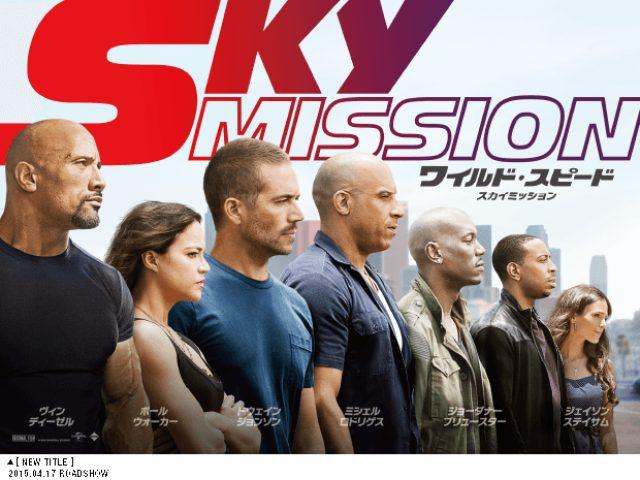 画像: 映画『ワイルド・スピード SKY MISSION』 NOW PLAYING