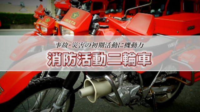 画像: 消防活動二輪車 youtu.be