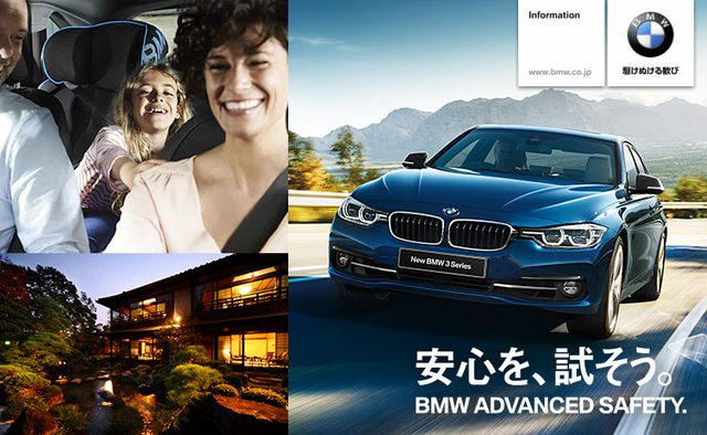 画像: BMW 先進の安全性能を体験。モニター旅行をプレゼント!!