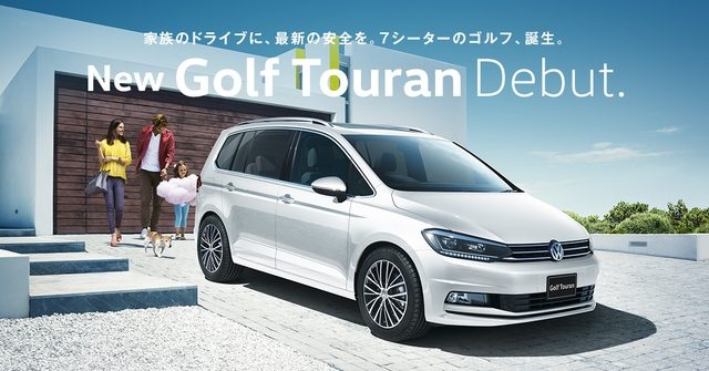 画像: New Golf Touran|Volkswagen