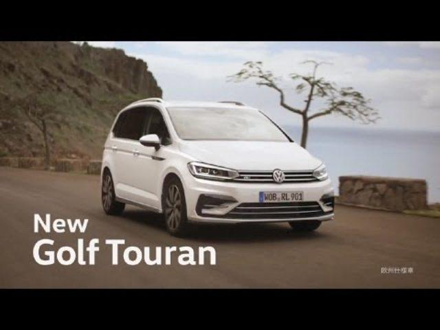 画像: Volkswagen TVCM New Golf Touran(30秒) www.youtube.com