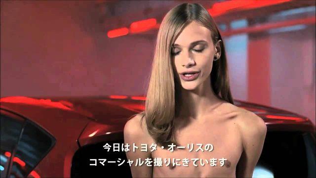 画像: Making Of Toyota Topless Banned Commercial Androgynous Model Sexy Funny Car Commercial - CARJAM TV youtu.be