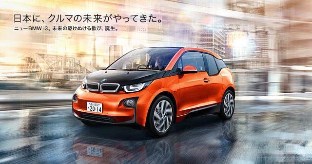 画像: BMW i スペシャルサイト