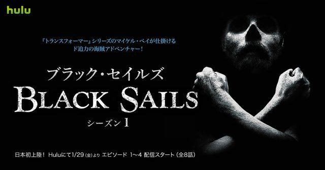 画像: 「Black Sails/ブラック・セイルズ」公式サイト
