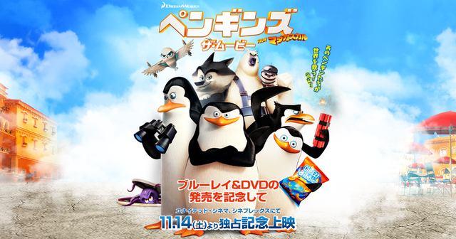 画像: 映画『ペンギンズ FROM マダガスカル ザ・ムービー』オフィシャルサイト