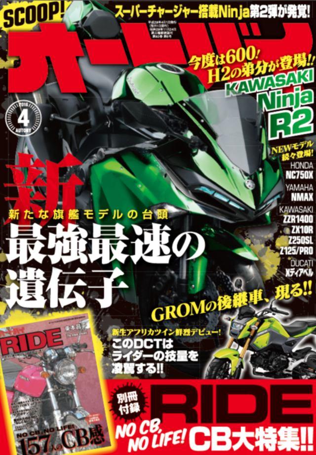 画像: 「アフリカツイン」「新型ZX-10R」の試乗記事も収録! オートバイ4月号発売です!