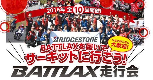 画像: BATTLAX走行会のお知らせ|二輪車用タイヤ | 株式会社ブリヂストン