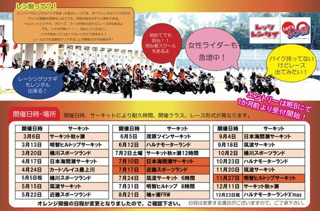 画像: すごい開催回数。仲間に声かけて思い出作りにもオススメです www.takuma-gp.com