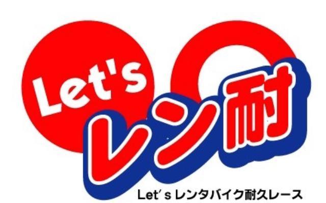 画像: あなたの周りにも参加経験者がいるのでは? www.takuma-gp.com