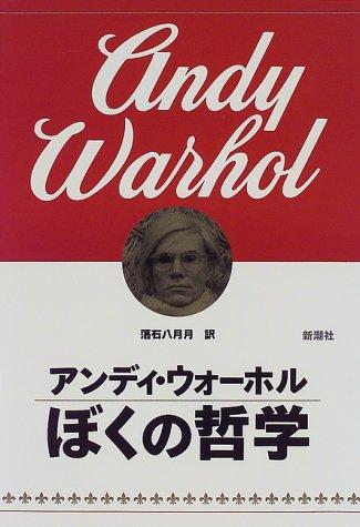 画像: Amazon.co.jp: ぼくの哲学: アンディ ウォーホル, Andy Warhol, 落石 八月月: 本
