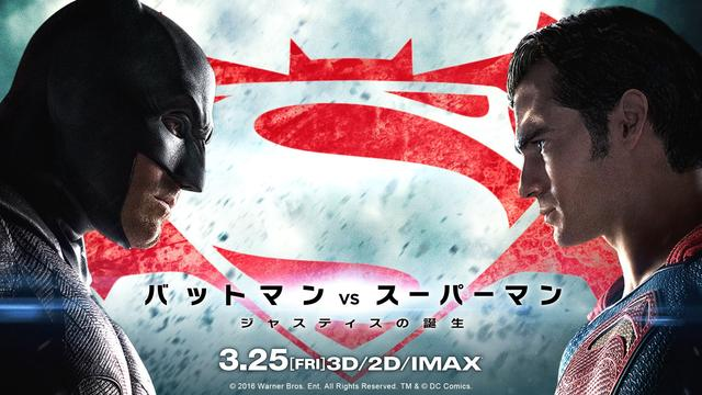 画像: 映画『バットマン vs スーパーマン ジャスティスの誕生』究極のバトル編 予告【HD】2016年3月25日公開 www.youtube.com